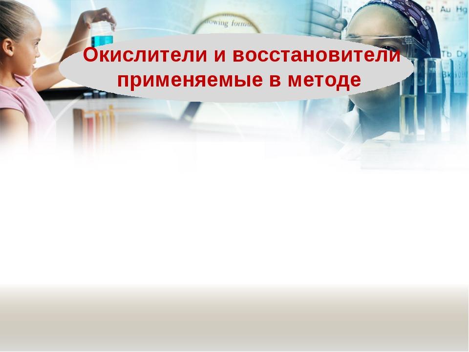 Окислители и восстановители применяемые в методе
