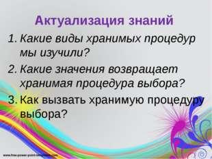 Актуализация знаний Какие виды хранимых процедур мы изучили? Какие значения в