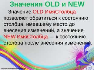 Значения OLD и NEW Значение OLD.ИмяСтолбца позволяет обратиться к состоянию