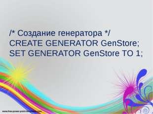 /* Создание генератора */ CREATE GENERATOR GenStore; SET GENERATOR GenStore
