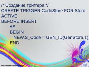 /* Создание триггера */ CREATE TRIGGER CodeStоre FOR Store ACTIVE BEFORE INSE