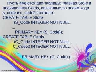 Пусть имеются две таблицы: главная Store и подчиненная Cards, связанные по п