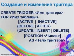 Создание и изменение триггера CREATE TRIGGER  FOR  [ACTIVE | INACTIVE] {BEFOR