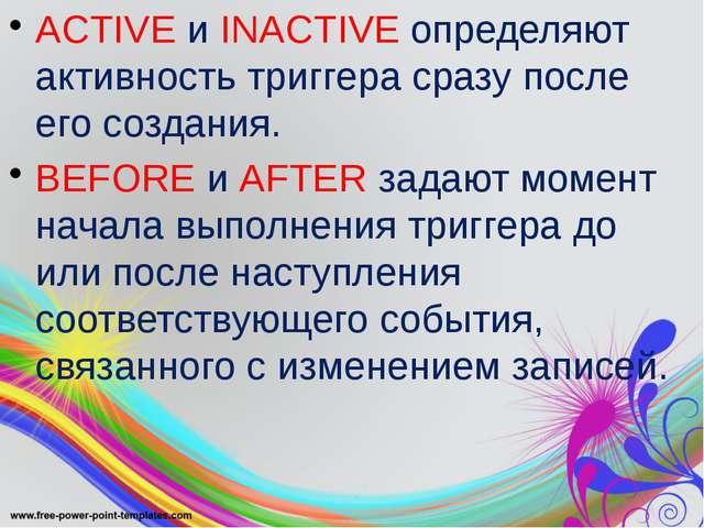 ACTIVE и INACTIVE определяют активность триггера сразу после его создания. BE...