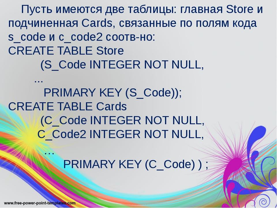 Пусть имеются две таблицы: главная Store и подчиненная Cards, связанные по п...