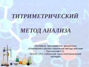 ТИТРИМЕТРИЧЕСКИЙ МЕТОД АНАЛИЗА Составила: преподаватель дисциплины «Химически