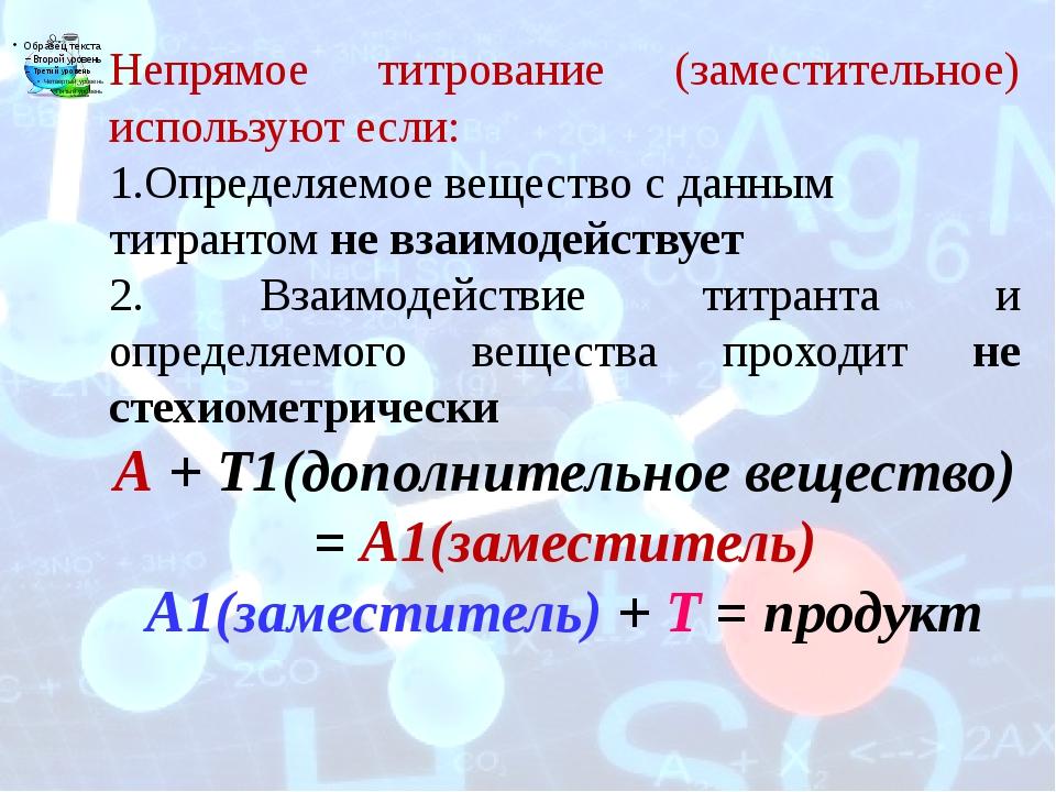 Непрямое титрование (заместительное) используют если: 1.Определяемое вещество...