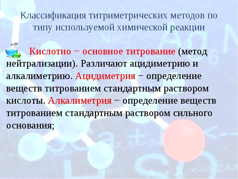 Классификация титриметрических методов по типу используемой химической реакци...
