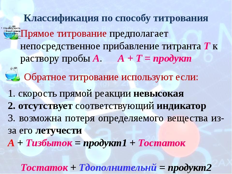 Классификация по способу титрования Прямое титрование предполагает непосредст...