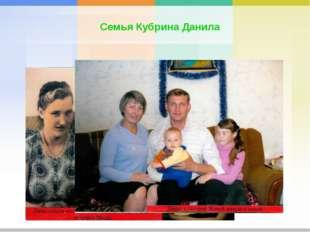Семья Кубрина Данила