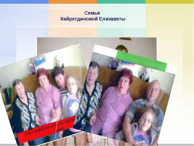 Семья Хайретдиновой Елизаветы