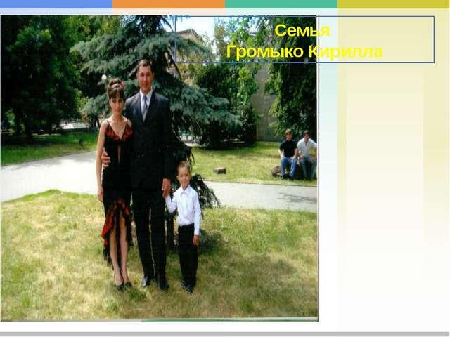 Семья Громыко Кирилла