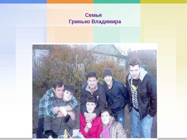 Семья Гринько Владимира