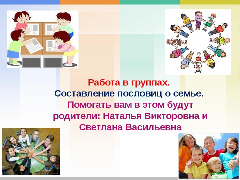 Работа в группах. Составление пословиц о семье. Помогать вам в этом будут род...