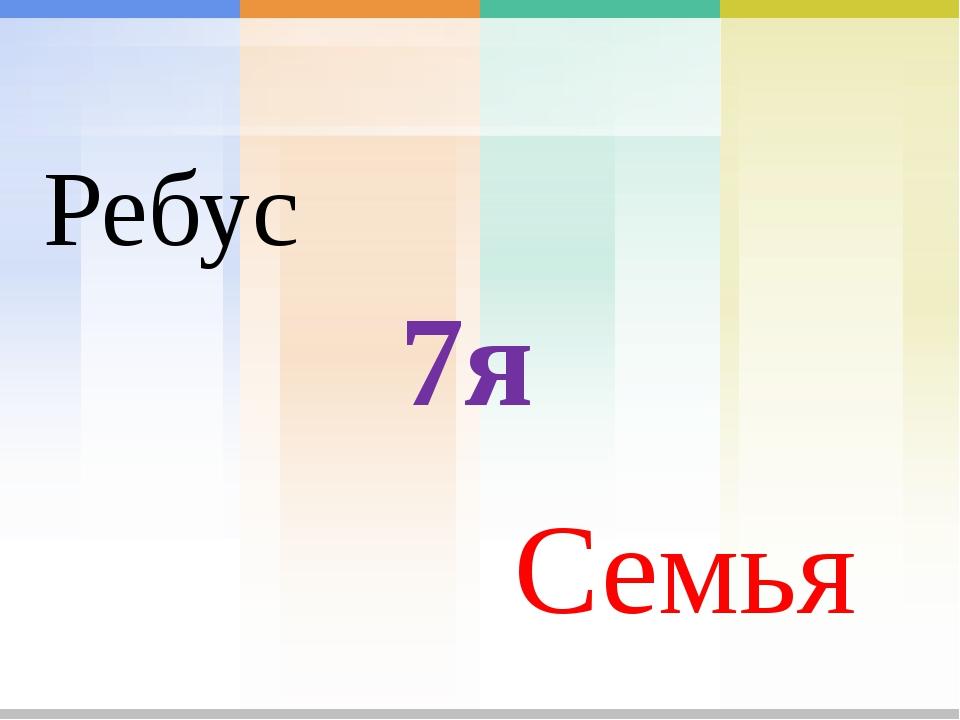 7я Ребус Семья