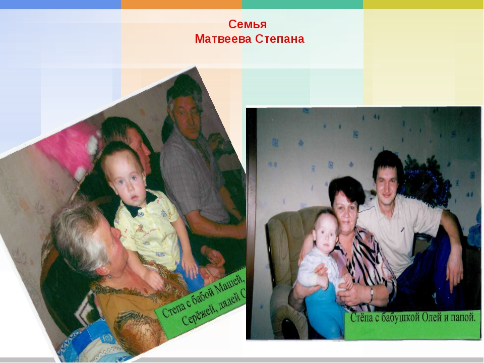Семья Матвеева Степана