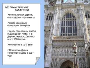 ВЕСТМИНСТЕРСКОЕ АББАТСТВО великолепная церковь около здания парламента место