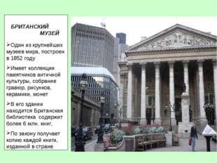 БРИТАНСКИЙ МУЗЕЙ Один из крупнейших музеев мира, построен в 1852 году Имеет к