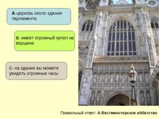 А-церковь около здания парламента В- имеет огромный купол на вершине С- на зд