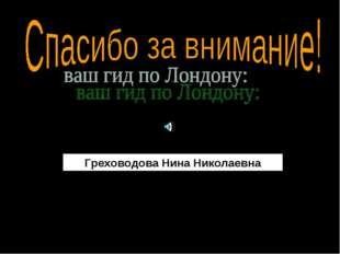 Греховодова Нина Николаевна