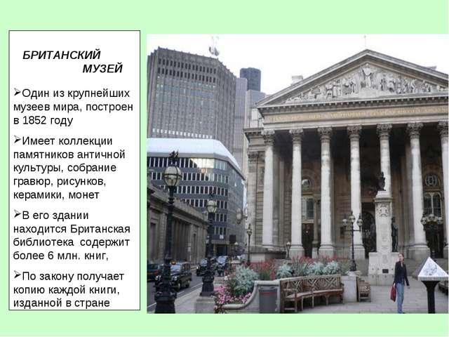 БРИТАНСКИЙ МУЗЕЙ Один из крупнейших музеев мира, построен в 1852 году Имеет к...