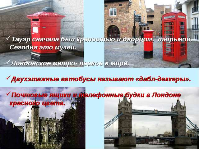 Тауэр сначала был крепостью и дворцом, тюрьмой. Сегодня это музей. Лондонское...