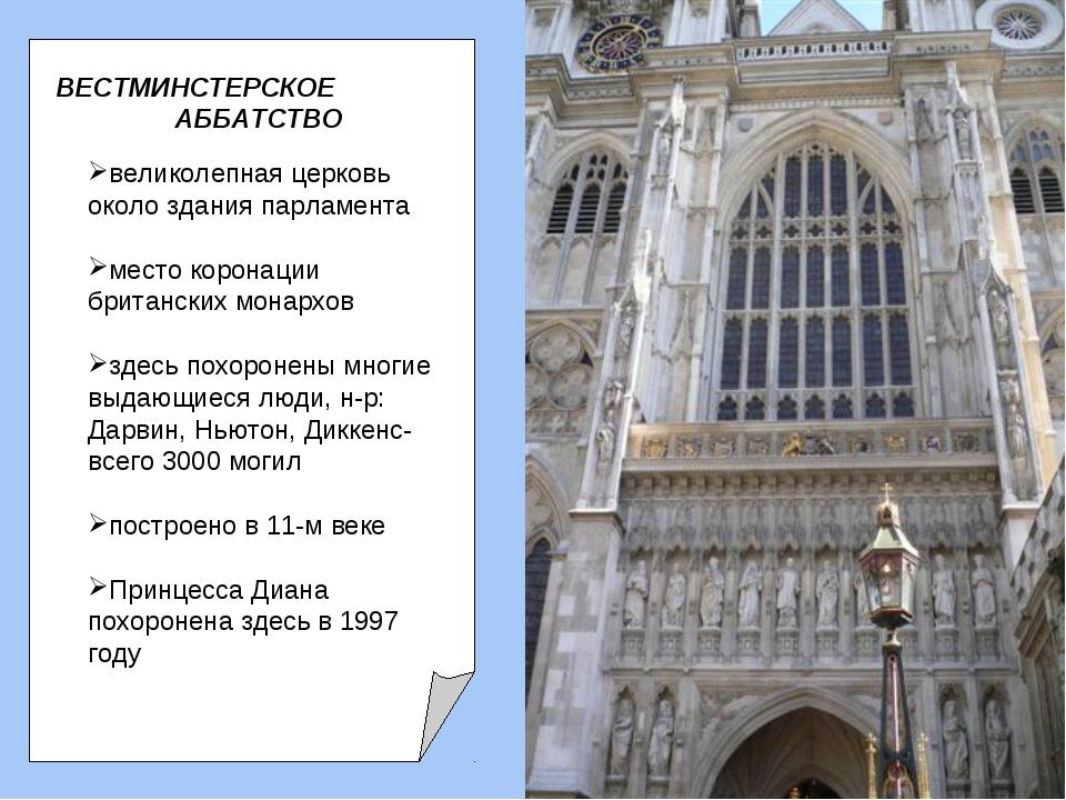 ВЕСТМИНСТЕРСКОЕ АББАТСТВО великолепная церковь около здания парламента место...