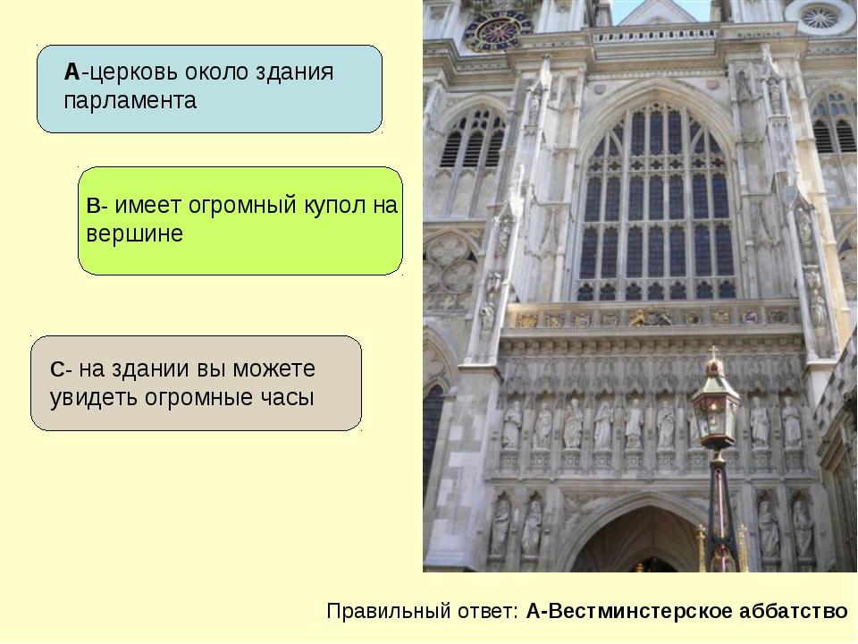 А-церковь около здания парламента В- имеет огромный купол на вершине С- на зд...