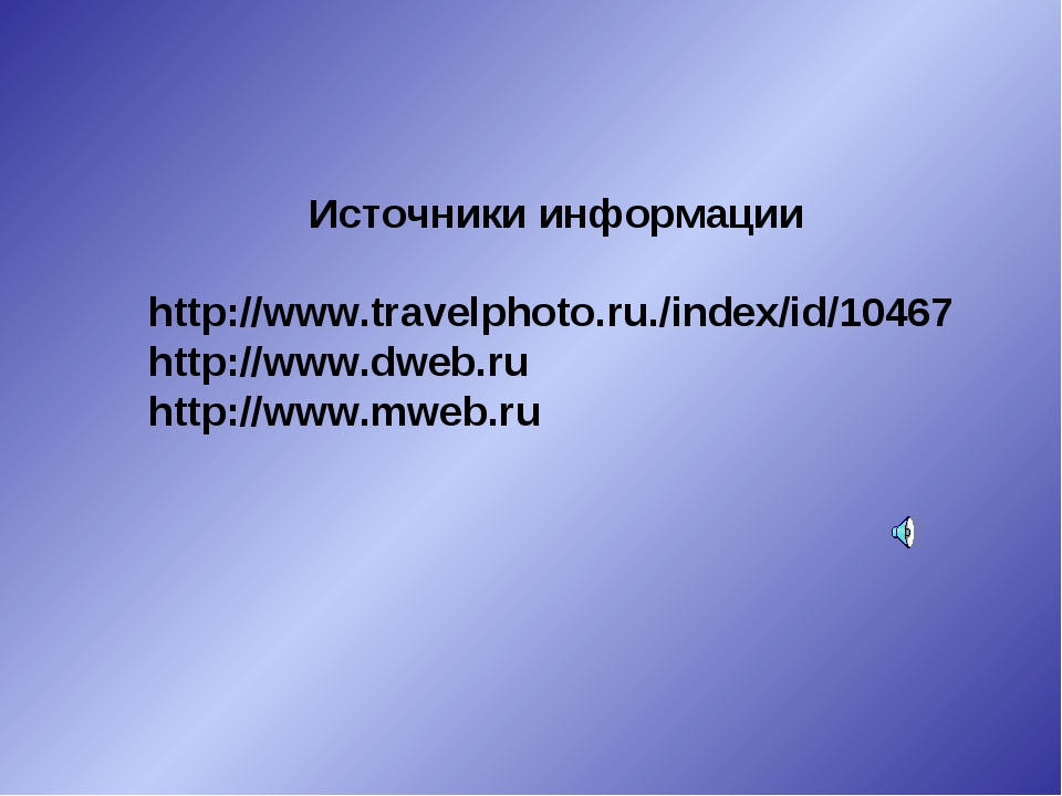 Источники информации http://www.travelphoto.ru./index/id/10467 http://www.dwe...