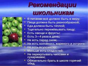 Рекомендации школьникам В питании всё должно быть в меру; Пища должна быть ра