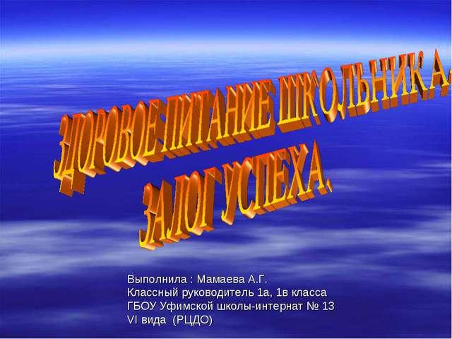 Выполнила : Мамаева А.Г. Классный руководитель 1а, 1в класса ГБОУ Уфимской шк...