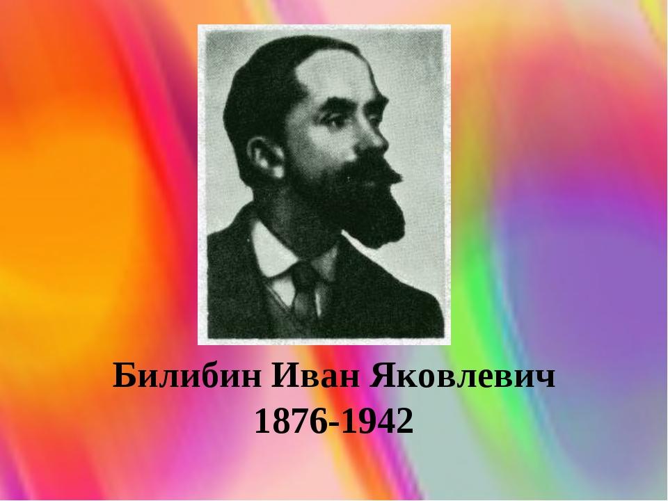 Билибин Иван Яковлевич 1876-1942