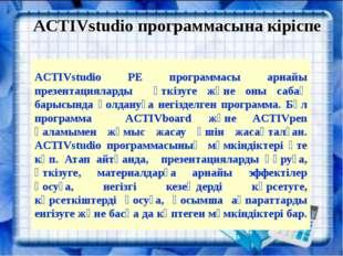ACTIVstudio PE программасы арнайы презентацияларды өткізуге және оны сабақ ба