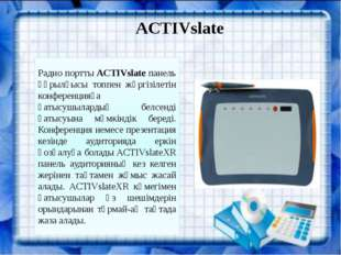 Радио портты ACTIVslate панель құрылғысы топпен жүргізілетін конференцияға қа