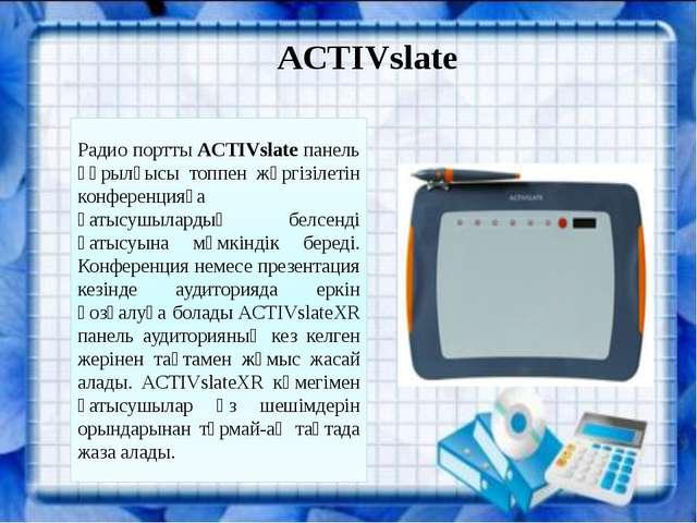 Радио портты ACTIVslate панель құрылғысы топпен жүргізілетін конференцияға қа...