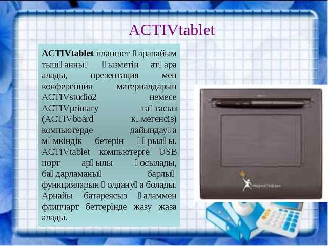 ACTIVtablet планшет қарапайым тышқанның қызметін атқара алады, презентация ме...
