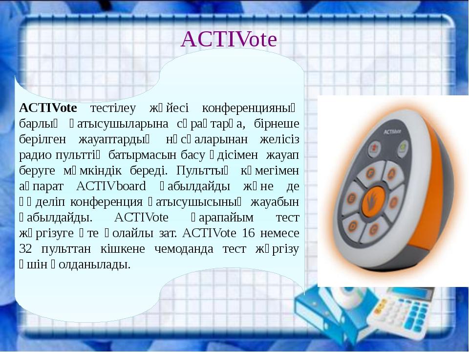 ACTIVote тестілеу жүйесі конференцияның барлық қатысушыларына сұрақтарға, бір...