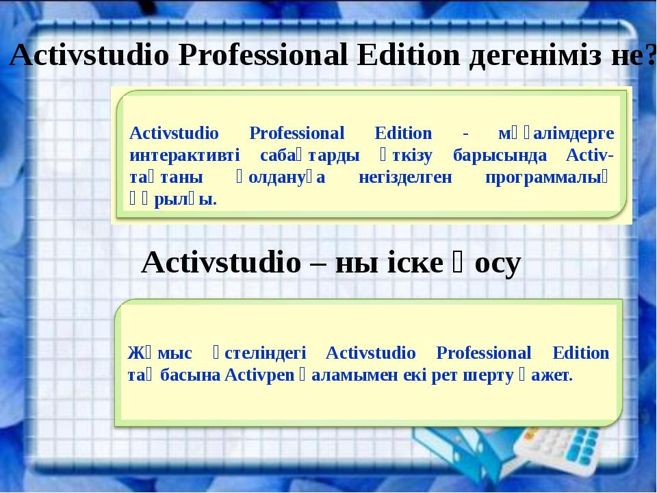 Activstudio Professional Edition дегеніміз не? Activstudio – ны іске қосу Act...