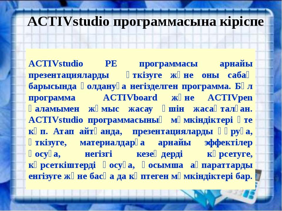 ACTIVstudio PE программасы арнайы презентацияларды өткізуге және оны сабақ ба...