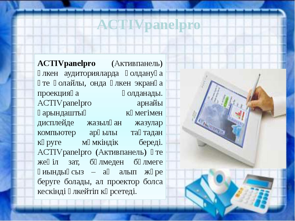ACTIVpanelpro (Активпанель) үлкен аудиторияларда қолдануға өте қолайлы, онда...