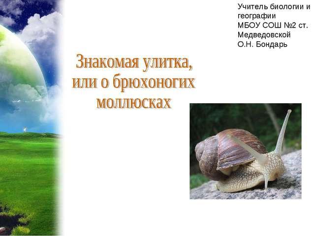 Учитель биологии и географии МБОУ СОШ №2 ст. Медведовской О.Н. Бондарь