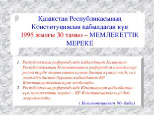 Қазақстан Республикасының Конституциясын қабылдаған күн 1995 жылғы 30 тамыз –