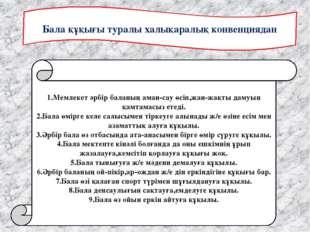 Бала құқығы туралы халықаралық конвенциядан 1.Мемлекет әрбір баланың аман-с