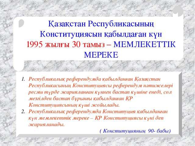 Қазақстан Республикасының Конституциясын қабылдаған күн 1995 жылғы 30 тамыз –...
