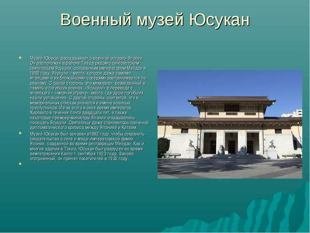 Военный музей Юсукан Музей Юсукан рассказывает о военной истории Японии. Он р...