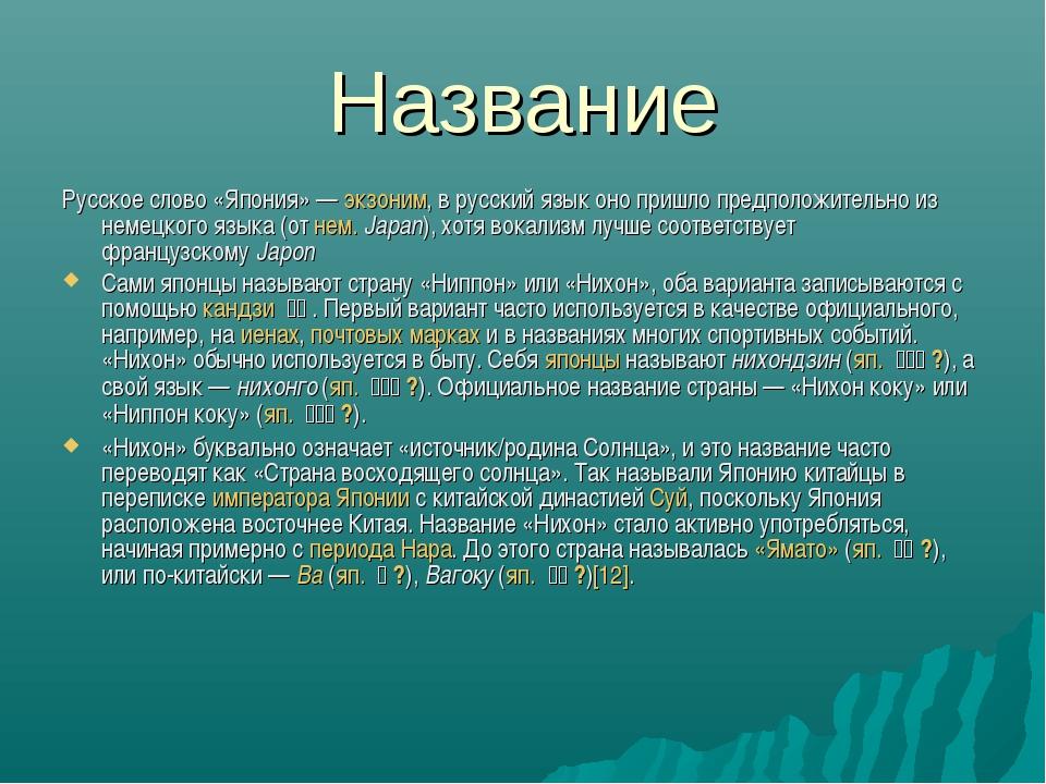 Название Русское слово «Япония»—экзоним, в русский язык оно пришло предполо...