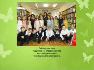 Действующие лица: учащиеся 3 «А» класса лицея №20 классный руководитель Сулей