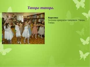 Танцы-танцы. Королева: Золушка прекрасно танцевала. Танцы, Танцы.