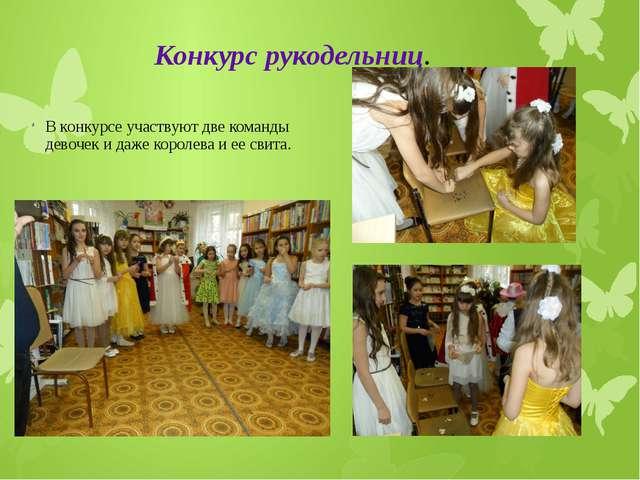 Конкурс рукодельниц. В конкурсе участвуют две команды девочек и даже королев...