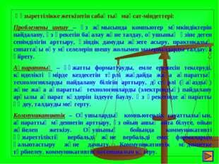 Құзыреттілікке жеткізетін сабақтың мақсат-міндеттері: Проблемены шешу – өз ж